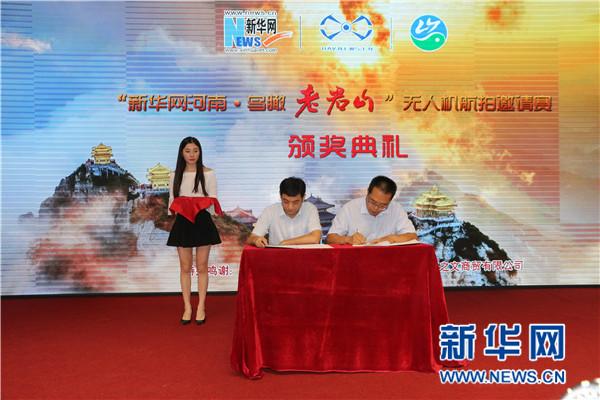 战略合作协议签署仪式