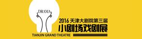 2016天津大剧院第三届小剧场戏剧展