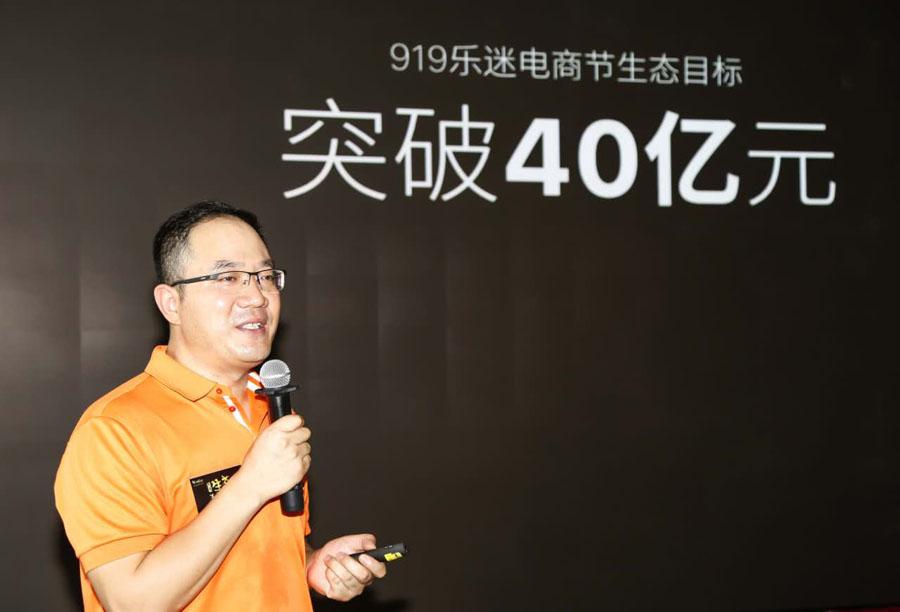 张志伟:919乐迷节销售额未破40亿将裸奔