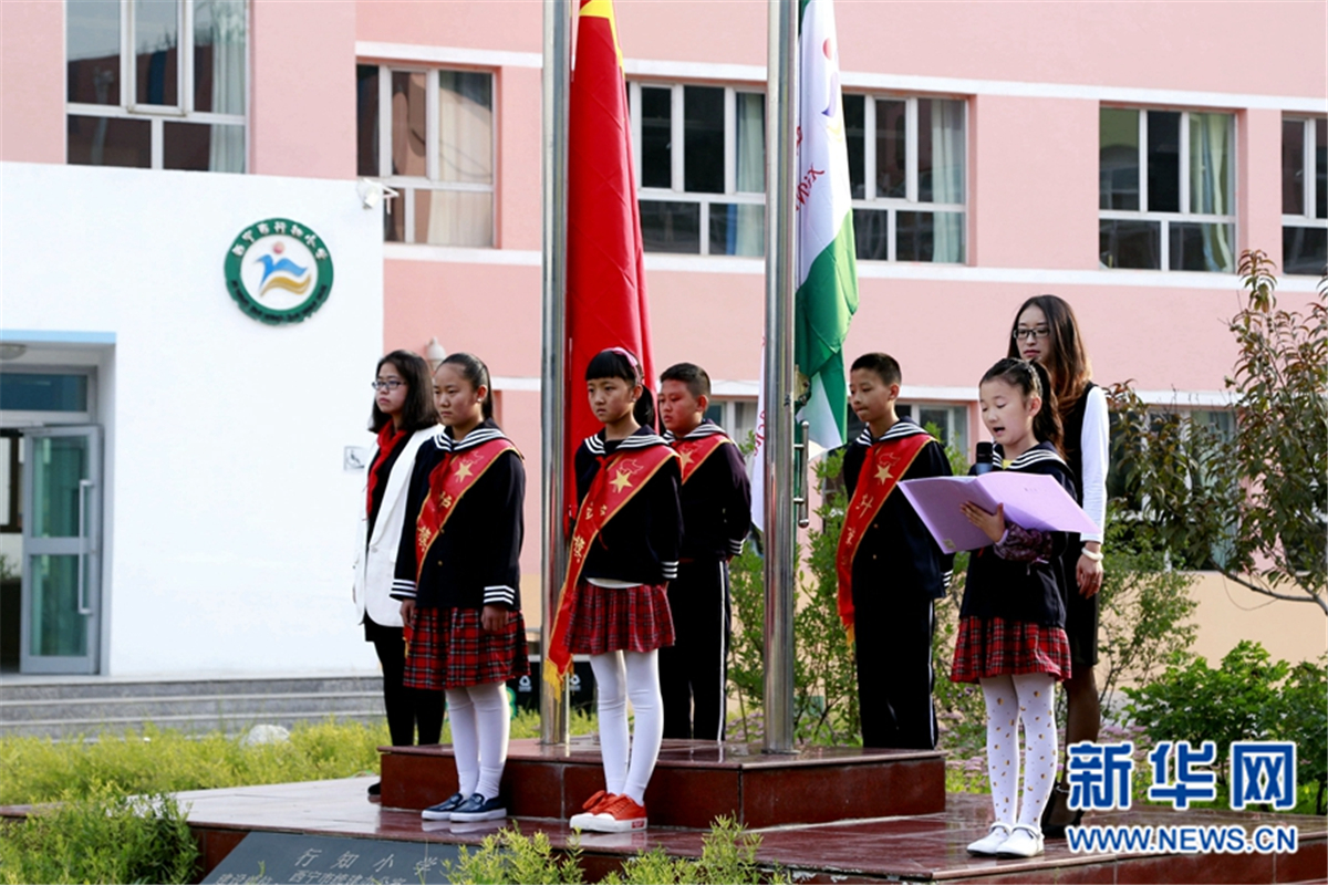 西宁行知小学:开学第一课从升国旗开始