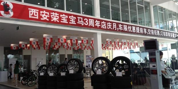西安荣宝宝马三周年 共享成长的华章