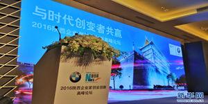 2016陕西企业家创业创新高峰论坛