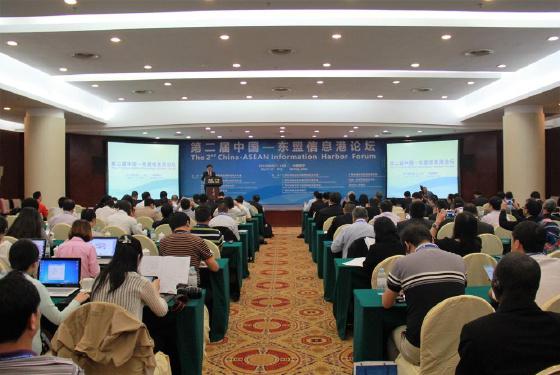 第二届中国—东盟信息港论坛网络基础设施互联互通议题会议召开