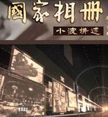 国家相册系列微纪录片