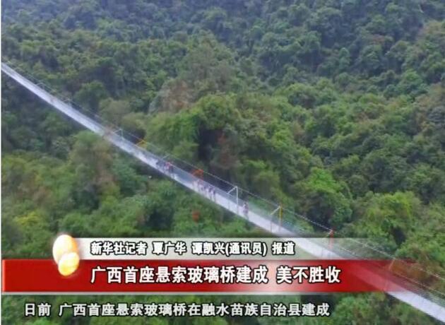 广西首座悬索玻璃桥建成 美不胜收