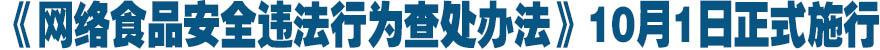 《网络食品安全违法行为查处办法》10月1日正式施行