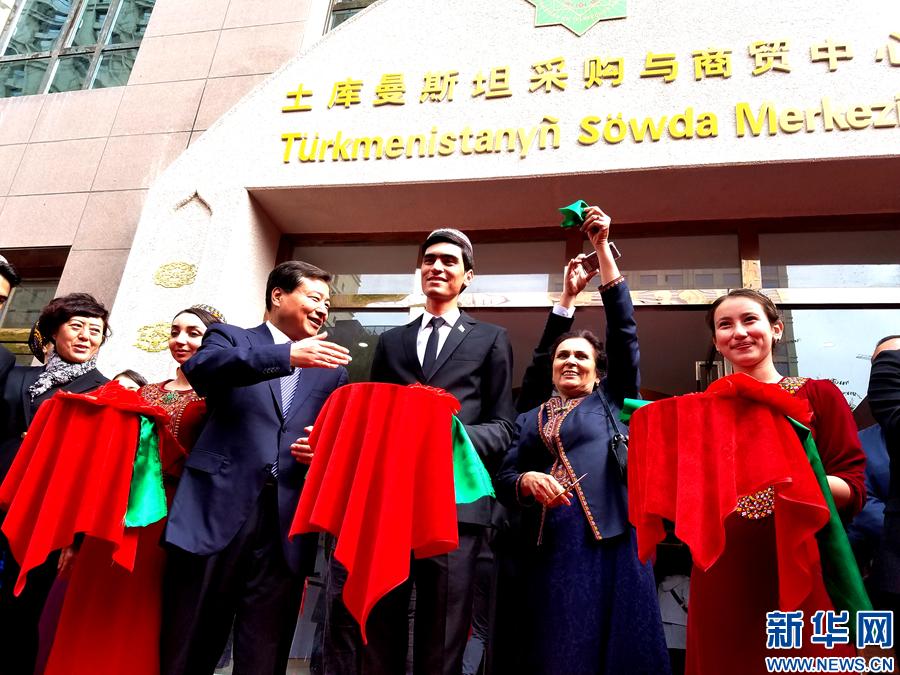 土库曼斯坦采购与商贸中心落户西宁