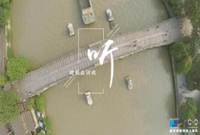 航拍京杭大运河上的拱宸桥