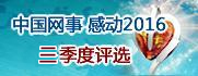 """""""中国网事▪感动2016""""三季度评选"""