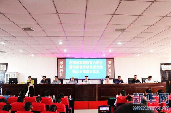 河南省家庭教育社区教育大巡讲走进革命老区确山县
