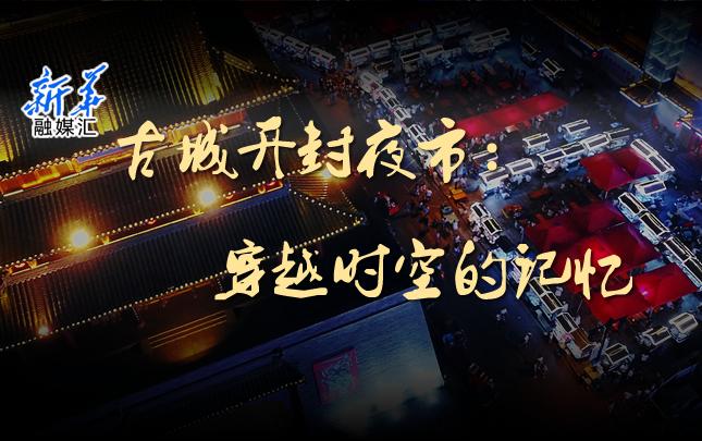 【新华融媒汇】古城开封夜市:穿越时空的记忆