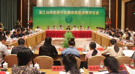 浙江台州旅游行业服务质量消费评议会温岭召开