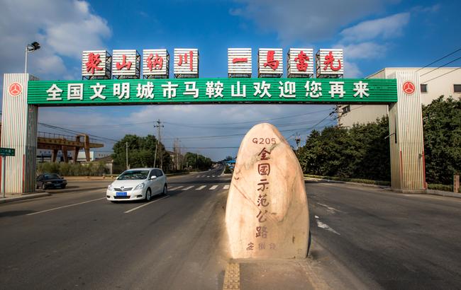 新华网安徽频道签约摄影师镜头下的马鞍山