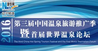 第三届中国温泉旅游推广季暨首届世界温泉论坛