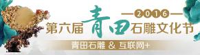 青田石雕文化节