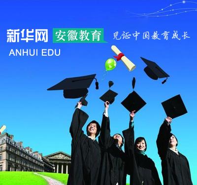 新华网安徽教育