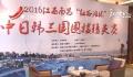 南昌:2016红谷滩杯中日韩围棋精英赛24日开战