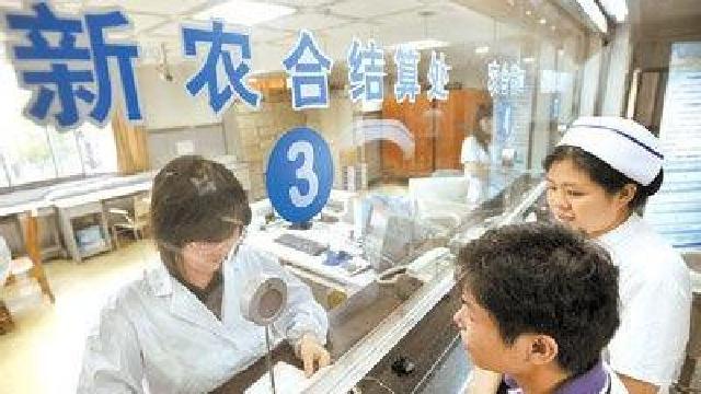 辽宁省新农合参合农民达1847万人 参合率超九成