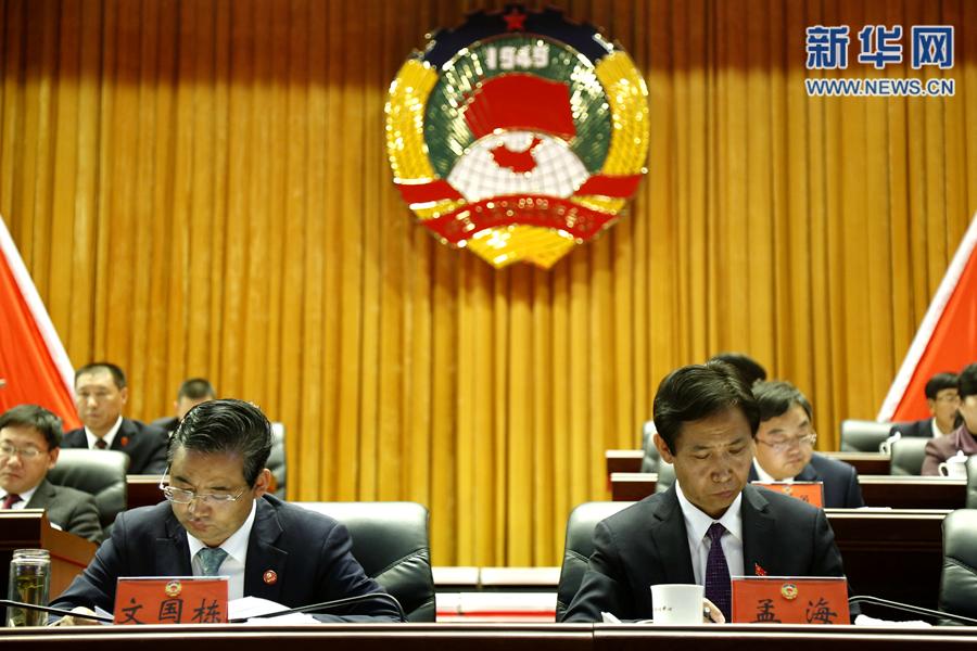 政协海西州第十三届委员会第一次会议隆重开幕