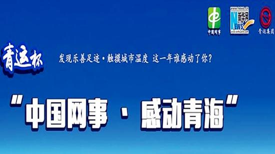 """青运杯""""中国网事·感动青海""""一起感受他们带来的感动"""