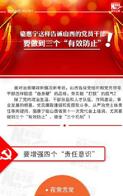 【图说】骆惠宁这样告诫山西的党员干部