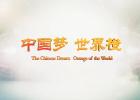 视频:《中国梦 世界橙》