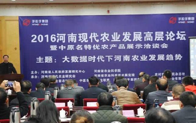 2016河南现代农业发展高层论坛在郑州举行