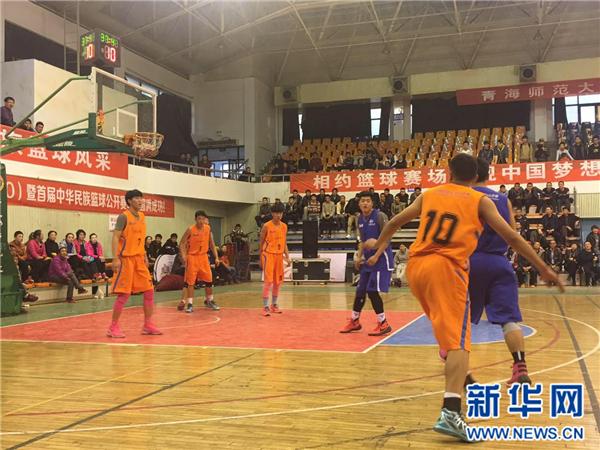 首届中华民族篮球公开赛闭幕 青海师大包揽男女组冠军