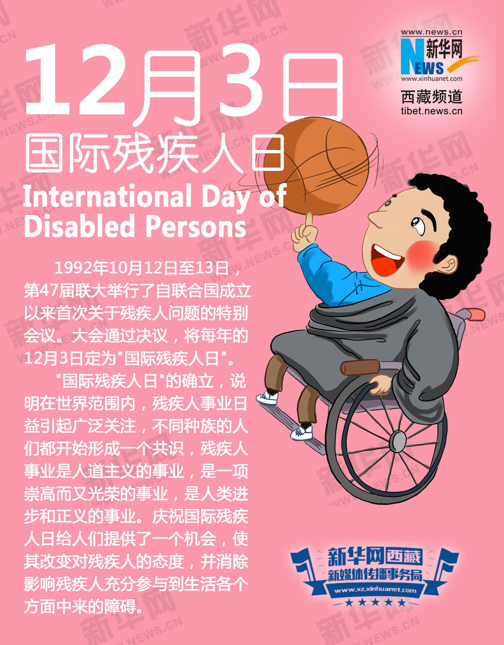 国际残疾人日:关爱残疾人 西藏在行动
