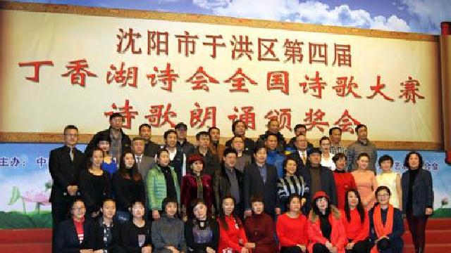 丁香湖诗会全国诗歌大赛举行获奖诗歌朗诵会