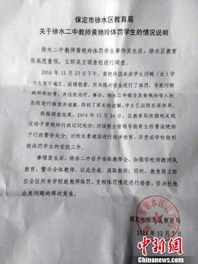 河北女学生遭教师殴打辍学 校长等3人受处分