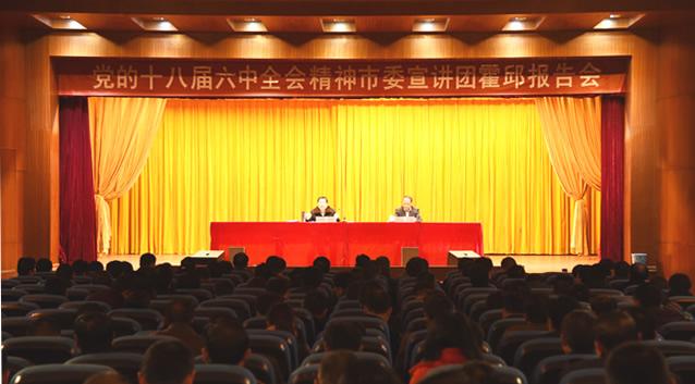 市委宣讲团来霍邱县宣讲十八届六中全会精神