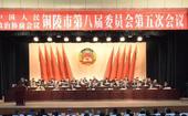 政协铜陵市八届五次会议隆重开幕