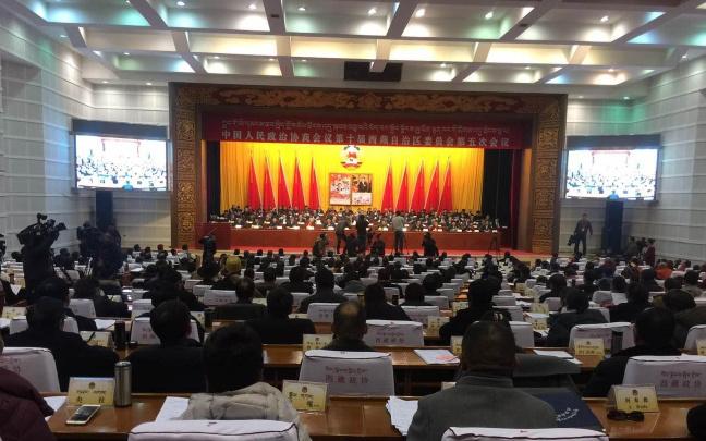 西藏自治区政协十届五次会议闭幕
