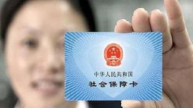 辽宁省今年推全民参保登记 扶持新就业形态发展