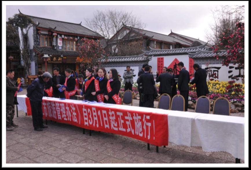 2016年丽江旅游20件大事简介