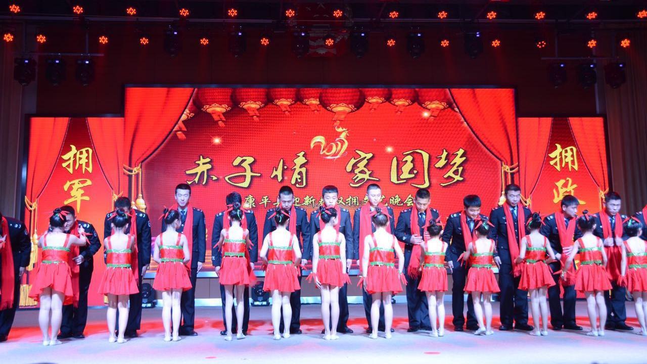 (网络媒体走转改)沈阳市康平县举办迎新春双拥晚会