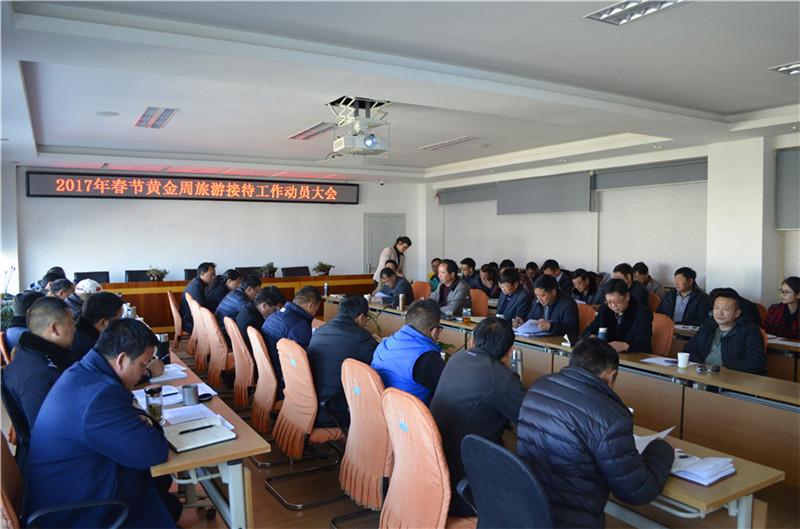 玉龙雪山景区迎接2017年春节假日旅游接待工作