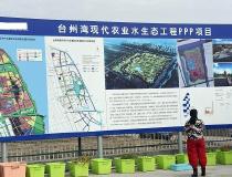 台州湾现代农业水生态工程明年竣工