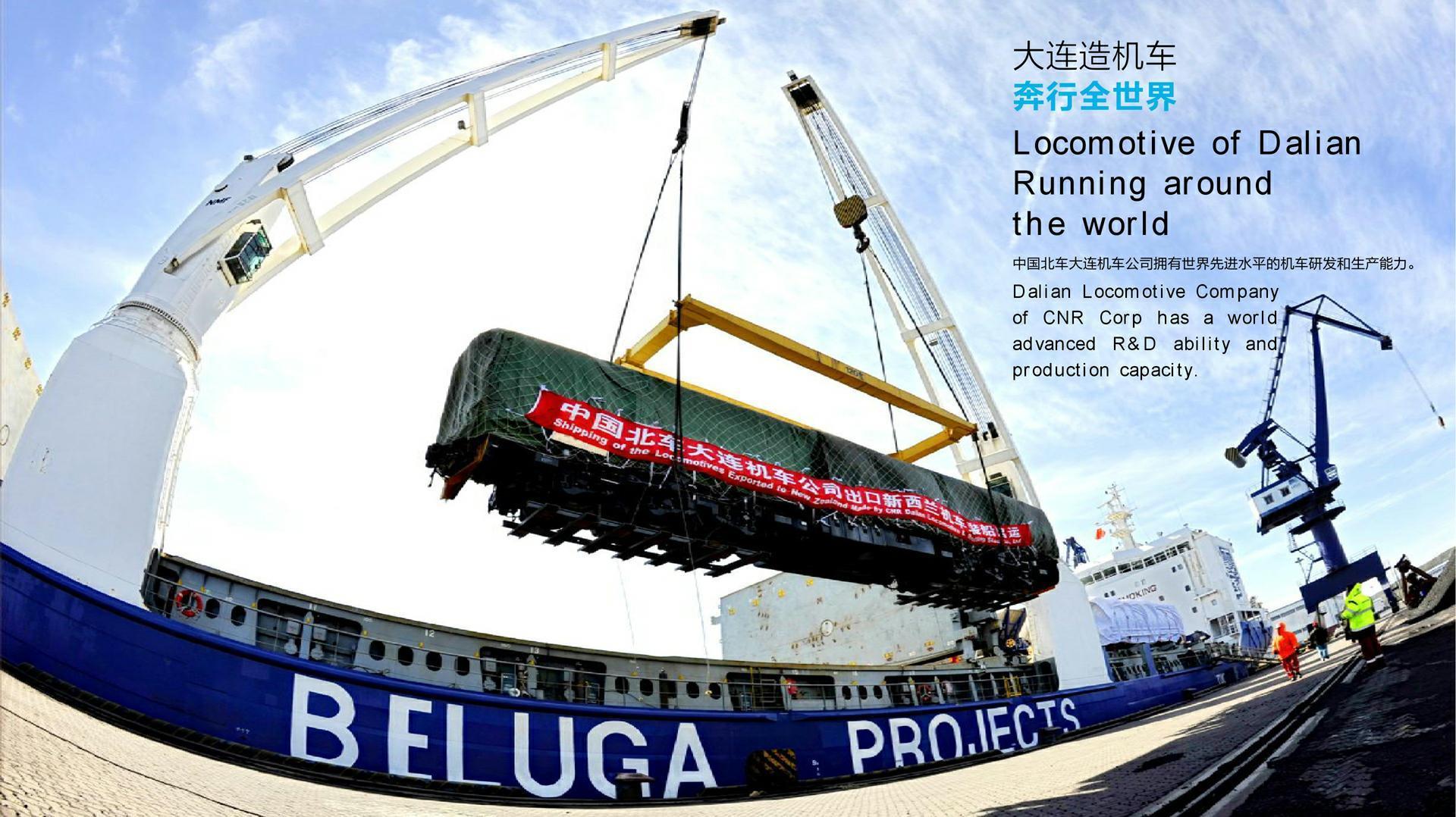 大连造机车,奔行全世界。
