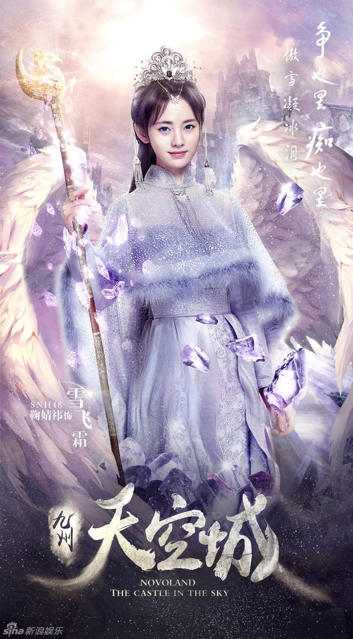 鞠婧祎古装手绘粉红