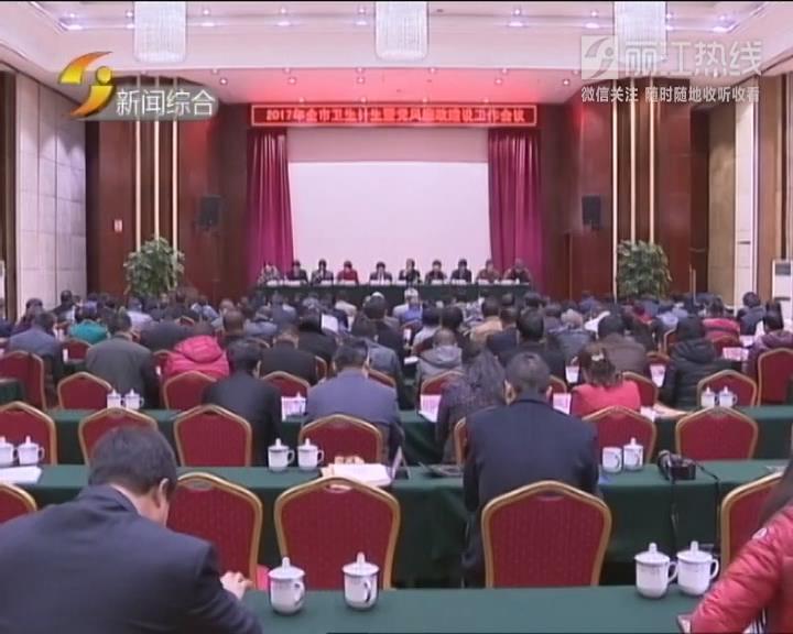 丽江市召开2017年卫生计生暨党风廉政建设工作会议