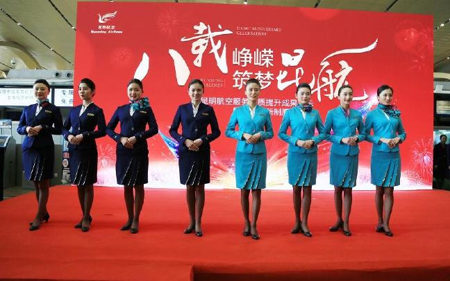 昆明航空迎来八周岁  发布新款空乘制服彰显云南美
