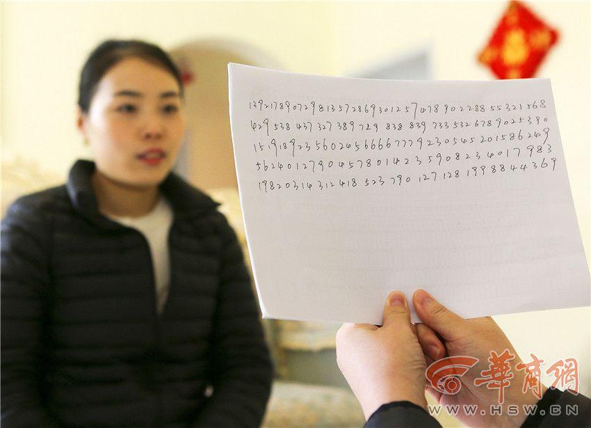 """临潼有个美女""""世界记忆大师"""" 5分钟背190个数字"""