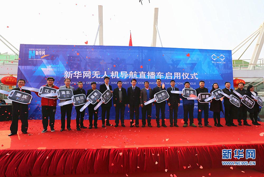 航拍:新华网无人机导航直播车启用仪式