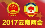 聚焦2017云南两会