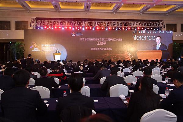 """浙江省饭店行业颁发年度最佳 行业先锋力量齐""""论剑"""""""