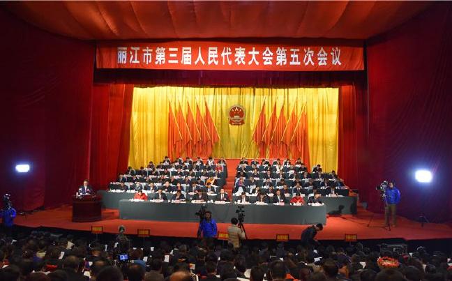 丽江市第三届人民代表大会第五次会议25日开幕
