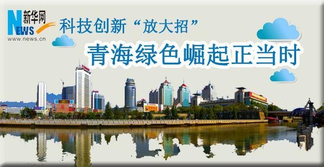 """科技创新""""放大招"""":青海绿色崛起正当时"""