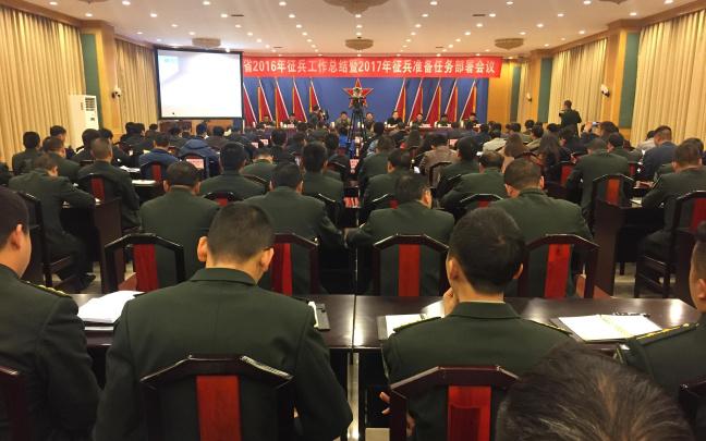 云南省召开2017年征兵准备工作任务部署会